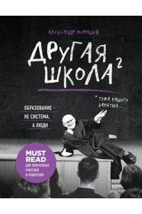 Мурашев А.И. Другая школа 2. Образование - не система, а люди