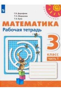 Математика. 3 класс. Рабочая тетрадь. В 2-х частях. Часть 1 ФГОС
