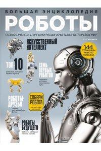 Роботы. Большая энциклопедия