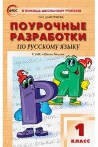Поурочные разработки по русскому языку. 1 класс. К учебнику В.П. Канакиной. ФГОС