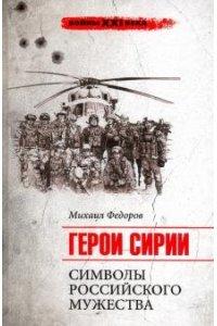 Герои Сирии Символы российского мужества