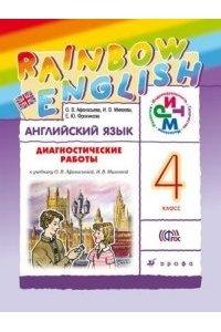 Английский язык. Rainbow English. 4 класс. Диагностические работы. РИТМ. ФГОС