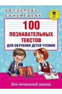 100 познавательных текстов для обучения детей чтению