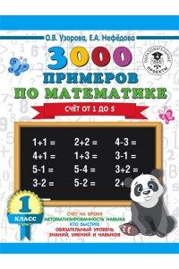 3000 примеров по математике (Счет от 1 до 5). 1 класс