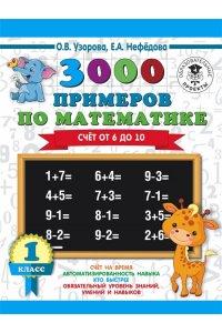 3000 примеров по математике. (Счет от 6 до 10). 1класс