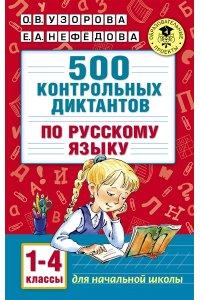 500 контрольных диктантов по русскому языку. 1-4 классы