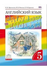 Английский язык. 5 класс. Учебник. Часть 1. ФГОС