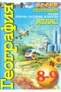 Атлас. География России: природа, население, хозяйство. 8-9 класс (Сферы)