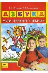 Азбука. Мой первый учебник