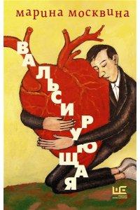 Москвина М.Л. Вальсирующая