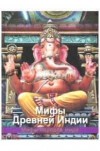 Мифы древней Индии.