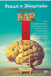 Будда и Эйнштейн зашли в бар. Как современные исследования мозга, тела и энергии помогут вам продлит