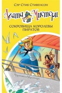 Агата Мистери. Кн.26. Сокровища королевы пиратов