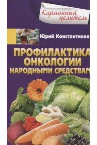 Константинов Ю..Профилактика онкологии народными средствами