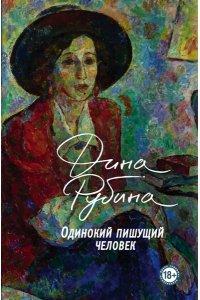 Рубина Д. Одинокий пишущий человек