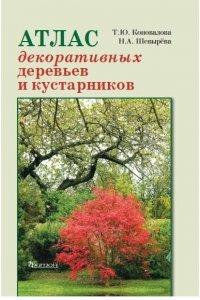 АТЛАС Декор. Деревьев и кустарников