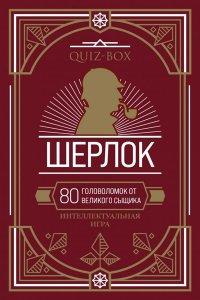 Quiz-Box Шерлок 80 головоломок от великого сыщика
