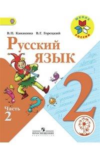 Русский язык. 2 класс. В 4-х ч. Ч. 2 (версия для слабовидящих)