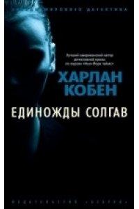 Кобен Х. Единожды солгав (мягк/обл.)