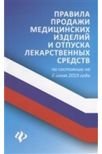Харченко А.А. Правила продажи медицин.изделий и отпуска лекарств средств