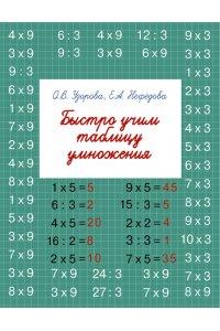 Узорова О.В. Быстро учим таблицу умножения