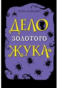 Канальс К. Дело золотого жука (выпуск 5)