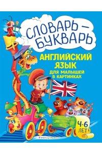 Зиновьева Л.А. Словарь - букварь. Английский язык для малышей в картинках