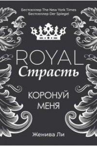 Ли Ж. Royal Страсть: Коронуй меня