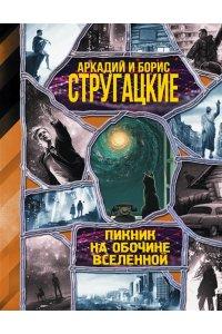 Стругацкий А.Н. Пикник на обочине вселенной