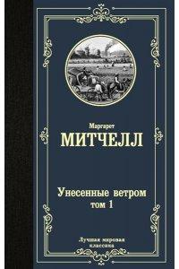 Митчелл М. Унесенные ветром т. 1