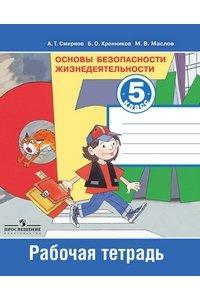 Основы безопасности жизнедеятельности. Рабочая тетрадь. 5 класс