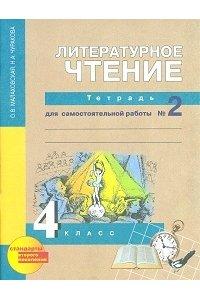 Литературное чтение. 4 класс. Рабочая тетрадь.Часть 2. ФГОС