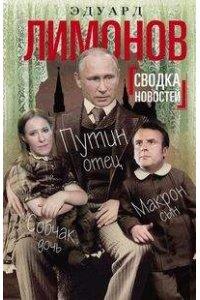 Сводка новостей. Путин - отец, Макрон - сын, Собчак - дочь