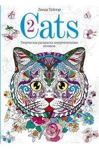 Тейлор Л. Cats-2. Творческая раскраска замурчательных котиков
