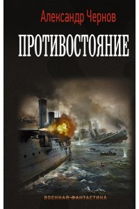 Чернов А.Б. Противостояние