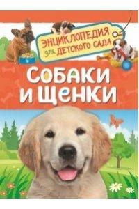 Собаки и щенки (Энциклопедия для детского сада)