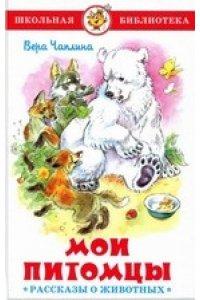 Чаплина В.В. Мои питомцы. Рассказы о животных