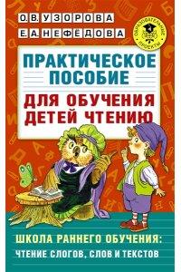 Узорова О.В. Практическое пособие для обучения детей чтению
