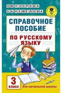 Справочное пособие по русскому яыку. 3 класс.