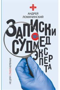 Ломачинский А.А. Записки судмедэксперта