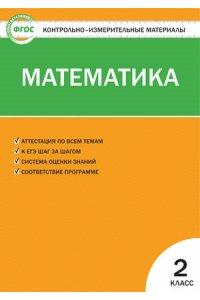 КИМ. Математика. 2 класс ФГОС