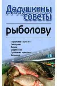 Бондарь А.И. Дедушкины советы рыболову