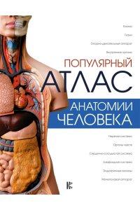 Популярный атлас анатомии человека