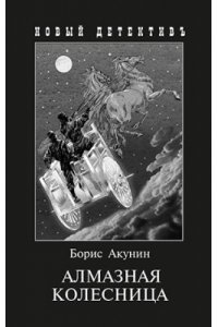 Акунин Б. Алмазная колесница
