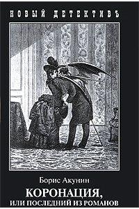 Акунин Б. Коронация, или последний из романов