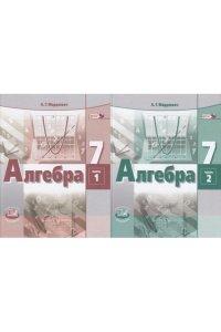 Алгебра. 7 класс (в 2-х частях)