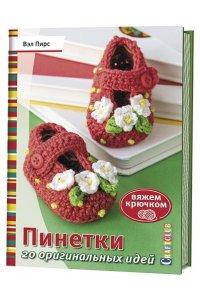 Книга: Пинетки. 20 оригинальных идей. Вяжем крючком Вэл Пирс ISBN 978-5-91906-952-2 ст.40