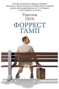 Форрест Гамп (мягк/обл.)