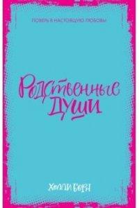 #trendbooks mini. Родственные души/Борн Х.