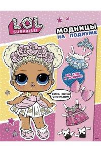 . L.O.L. Surprise! Модницы на подиуме (одень куколку)